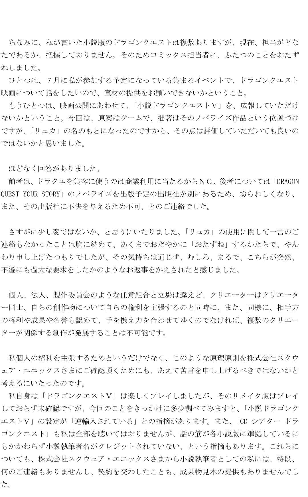 4Fm2Xdx - 小説版「ドラクエⅤ」の原作者 「ユアストーリー」製作委員会を提訴 主人公名を無許可で使用
