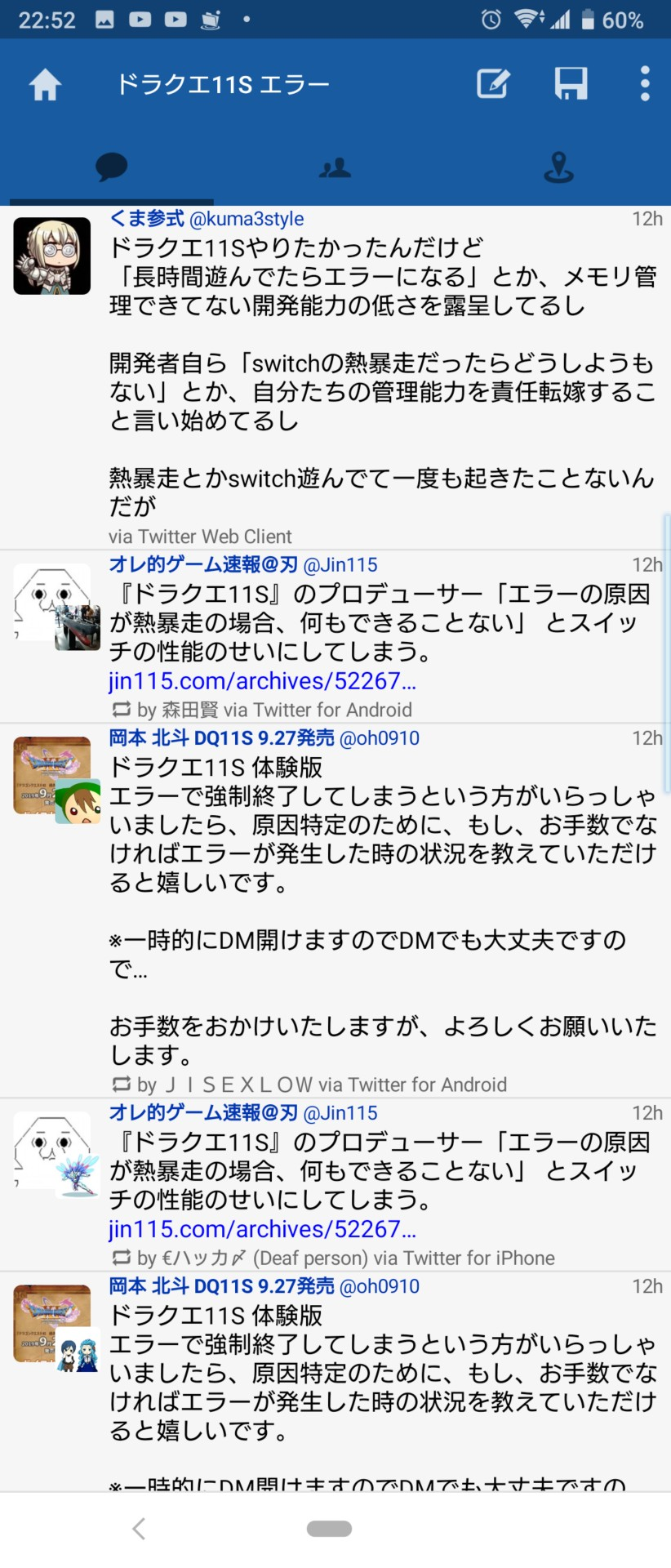 5qgtjwG - 【悲報】DQ11プロデューサー岡本、壊れてしまう★2