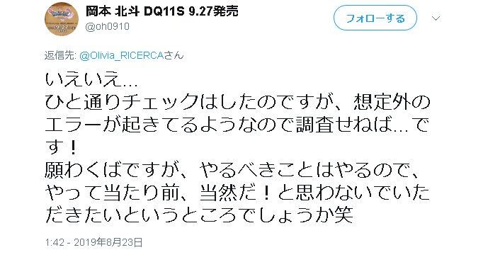 7xooFyh - 【悲報】DQ11プロデューサー岡本、壊れてしまう★2