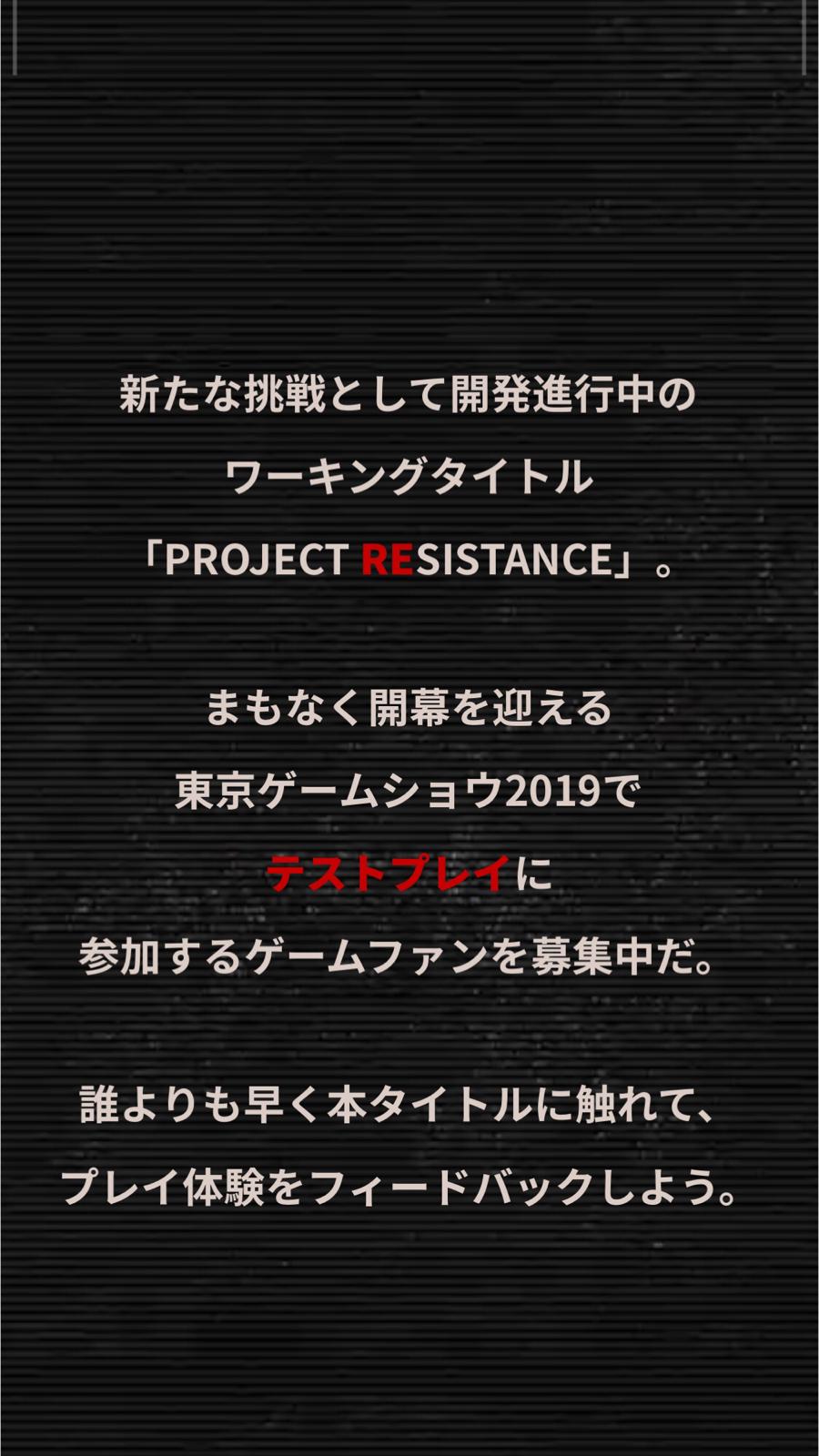 8Cf8jFQ - バイオハザード新作「PROJECT RESISTANCE」始動! 9月10日PV公開!