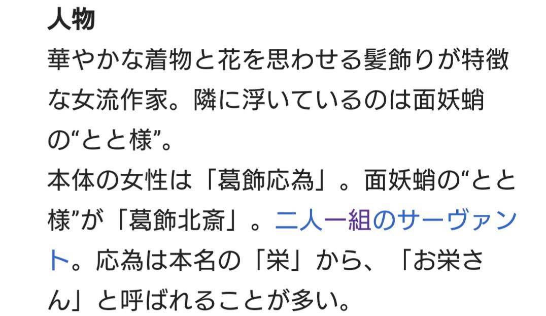 8FJ7H3J - 【悲報】FGOさん、葛飾北斎を女体化して可愛くセクシーにしてしまう