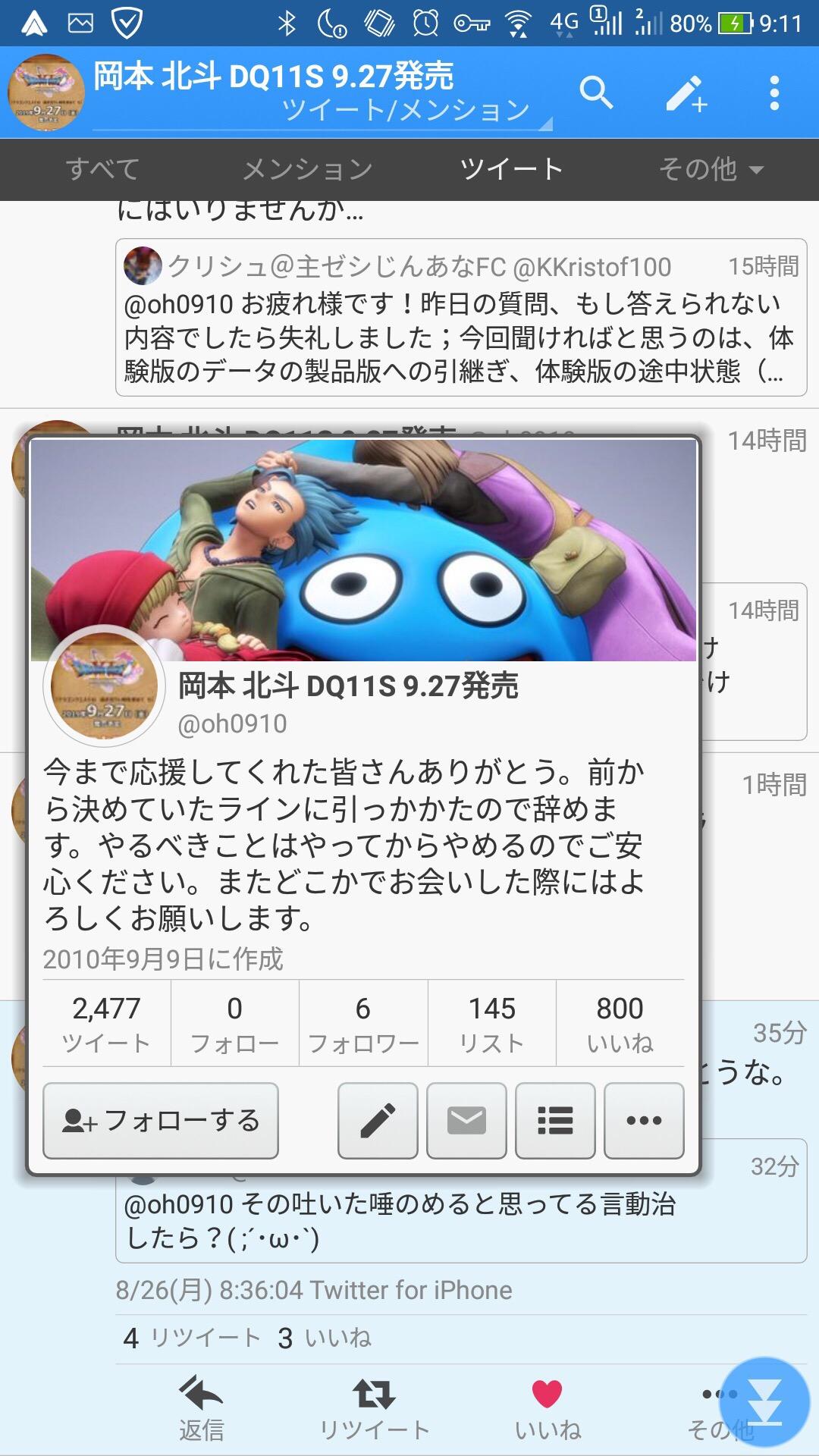 AwDiukZ - 【悲報】DQ11プロデューサー岡本、壊れてしまう★2