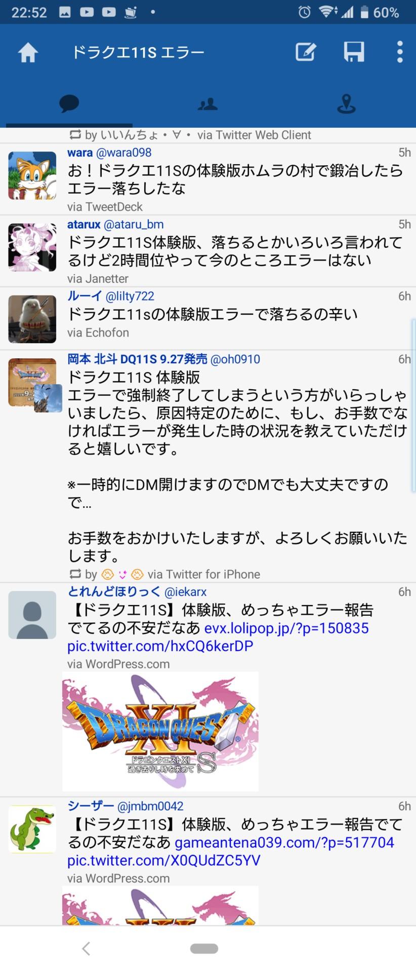 ECShCF9 - 【悲報】DQ11プロデューサー岡本、壊れてしまう★2