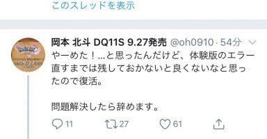 Oa8MqbG 384x200 - 【悲報】DQ11プロデューサー岡本、壊れてしまう★2