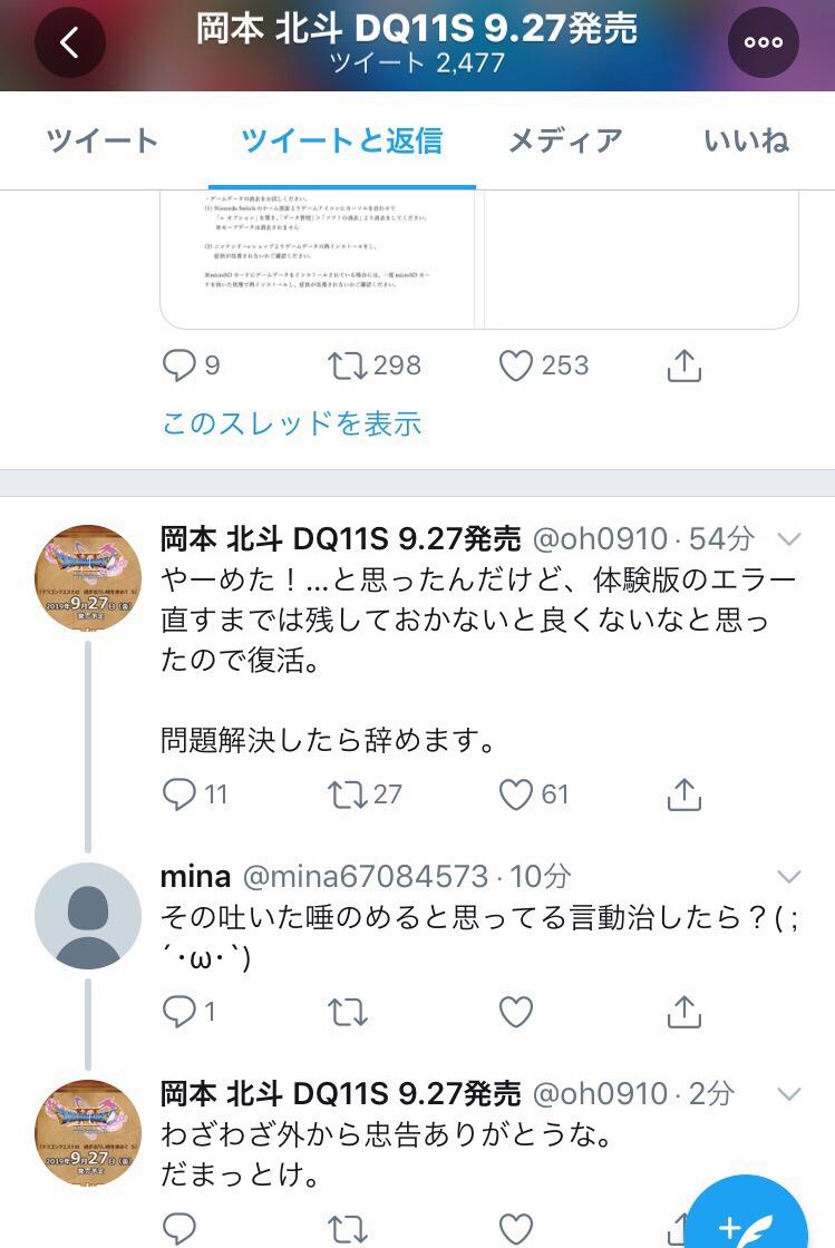 Oa8MqbG - 【悲報】DQ11プロデューサー岡本、壊れてしまう★2