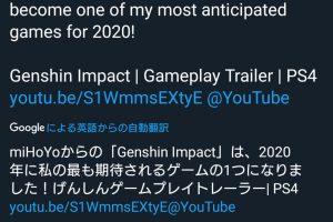 S5RavXw 300x200 - ソニーCEO吉田「原神Impactは私が最も期待するゲームの1つになります」
