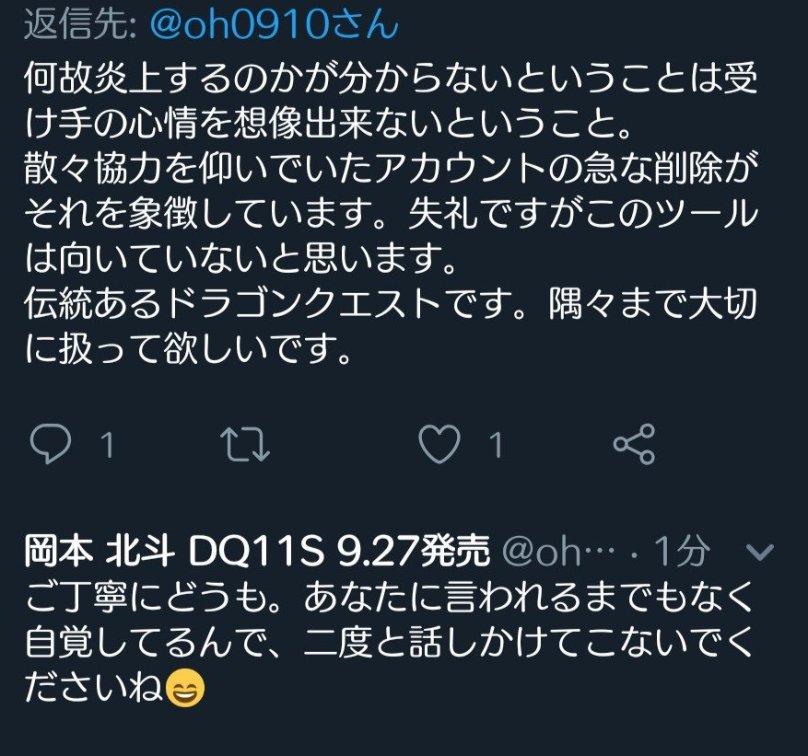 XABt22l - 【悲報】DQ11プロデューサー岡本、壊れてしまう★2