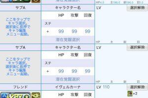 bZIQtKZ 1 300x200 - 【朗報】パズドラさん、新キャラがHP2倍ダメージ軽減75%で新時代へ