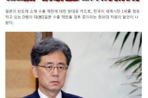 dram 300x200 - 【悲報】韓国 日本向けDRAMの輸出を禁止へ