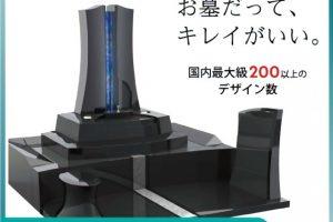 h4O6imp 300x200 - 【画像】ゲーミングPCみたいな墓が発売