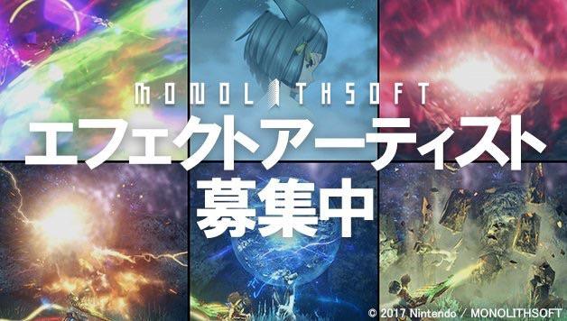 iL2bMdr - 【事業拡大】モノリスソフト 、高橋チームに新スタッフ募集をツイート