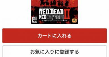 jXdBJWU 384x200 - レッド・デッド・リデンプション2税込1000円