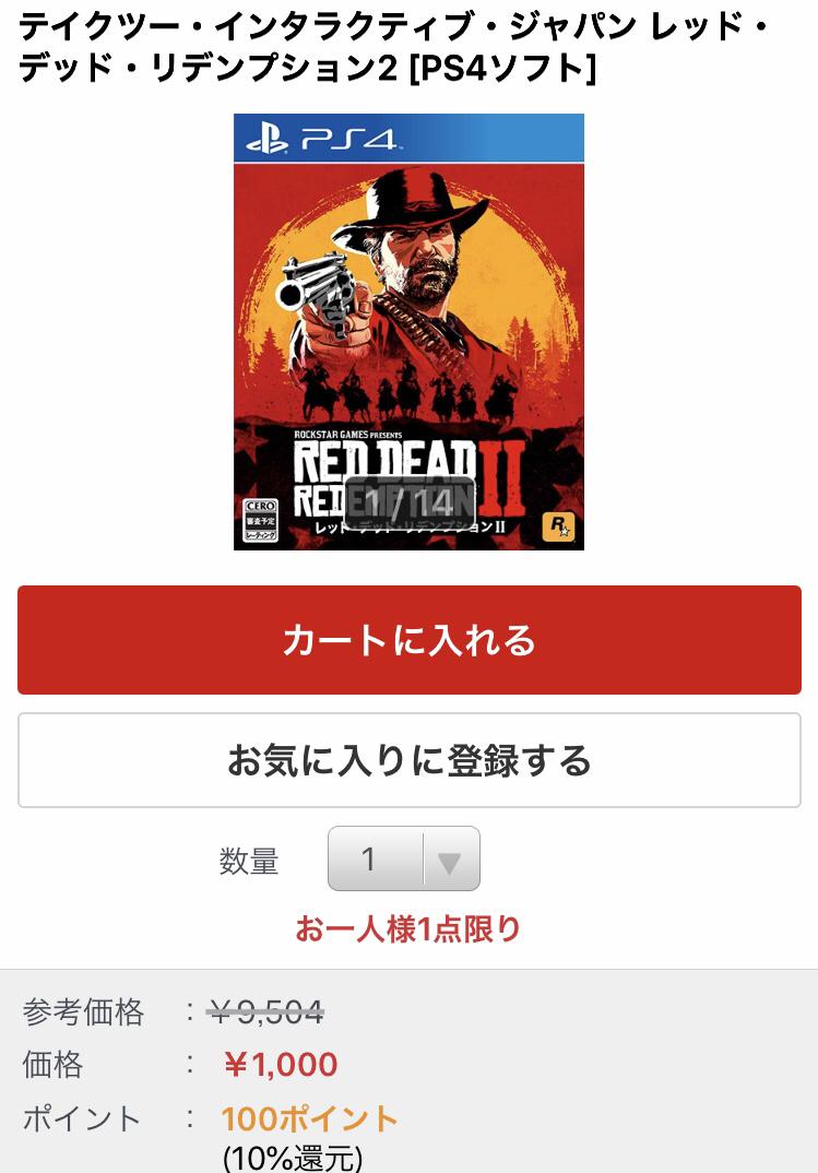jXdBJWU - レッド・デッド・リデンプション2税込1000円