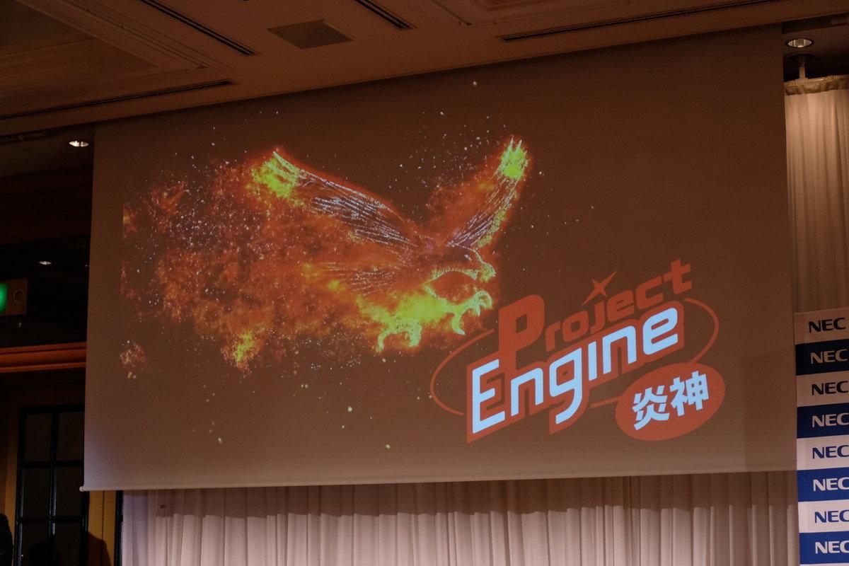 l ki 1609376 nec01 - NEC PC、次世代ゲーム機「Project Engine」を発表