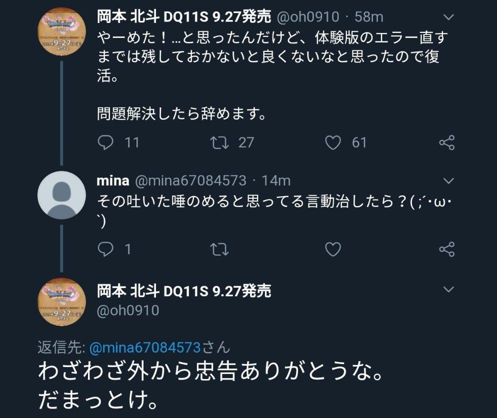 oXbxvVF - 【悲報】DQ11プロデューサー岡本、壊れてしまう★2