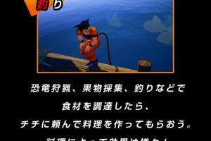 s25xEdK 300x200 - 【悲報】ドラゴンボールの新作ゲーム、大人悟空に尻尾が生えてる