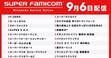 002 384x200 - 【Switch Online】SFCスーファミ一挙20作登場 マリオ マリカ ゼルダ神トラ カービィ3 F-ZERO等