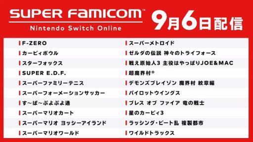 002 - 【Switch Online】SFCスーファミ一挙20作登場 マリオ マリカ ゼルダ神トラ カービィ3 F-ZERO等