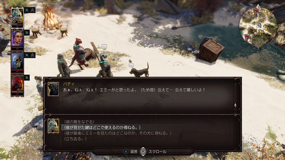 009 - スパチュンさん、洋ゲーのローカライズをするのに有志翻訳をパクってしまう