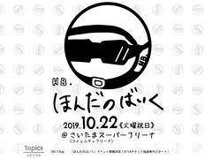 01 m - 本田翼「私がゲームしている姿を観覧できる権利を3,960円で売ります。」