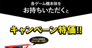 1 1 1 384x200 - 【乞食速報】ゲオでスイッチが二万三千円