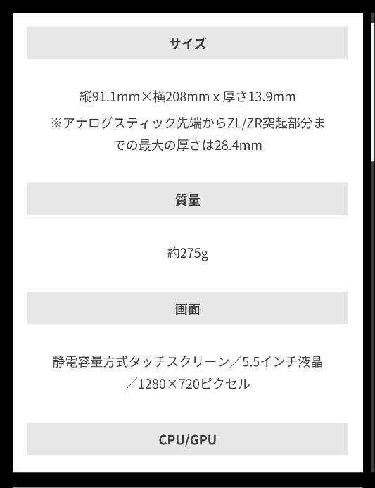 1 19 - 【速報】今月末発売の『ニンテンドースイッチ Lite』、もう既に買える模様