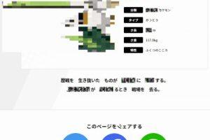 1 21 300x200 - 【ポケモン】 カモネギ、遂に進化か?