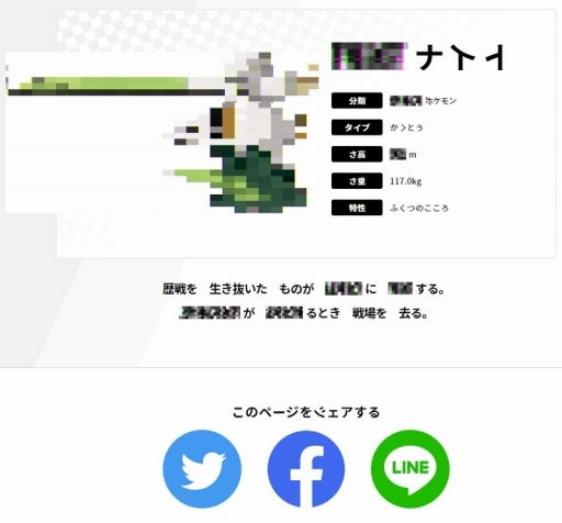 1 21 - 【ポケモン】 カモネギ、遂に進化か?
