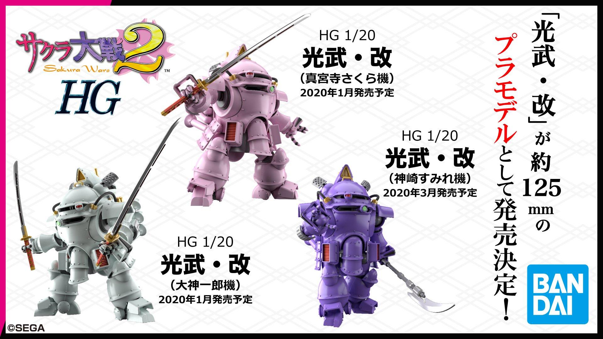 1 23 - 『新サクラ大戦』テレビアニメ化決定! 2020年に放送【TGS2019】
