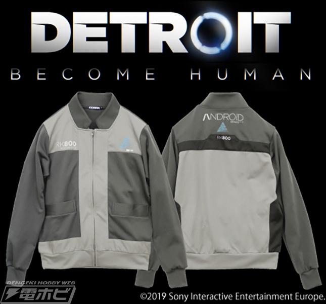 1 35 - 『Detroit:Become Human』コナーのジャケット風ジャージが登場! これを着れば冴えないケンモメンも冴えないおじさんになれるぞ!