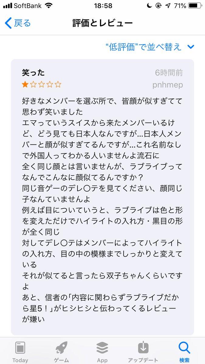 1 52 - 【速報】ラブライブの新作ゲームのスクスタ、早速★1を付けられる