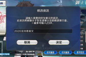 1 54 300x200 - 台湾版FGOがアプデで中国版に強制変更! 蔡英文などが使用禁止ワードに追加され炎上