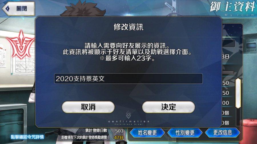 1 54 - 台湾版FGOがアプデで中国版に強制変更! 蔡英文などが使用禁止ワードに追加され炎上