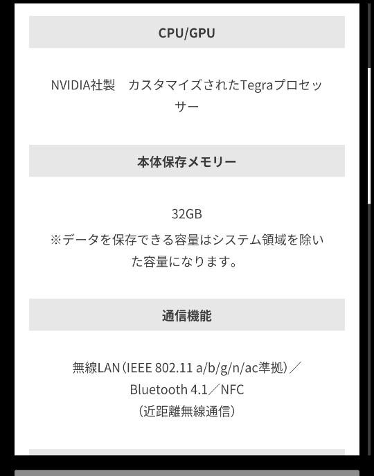 2 15 - 【速報】今月末発売の『ニンテンドースイッチ Lite』、もう既に買える模様