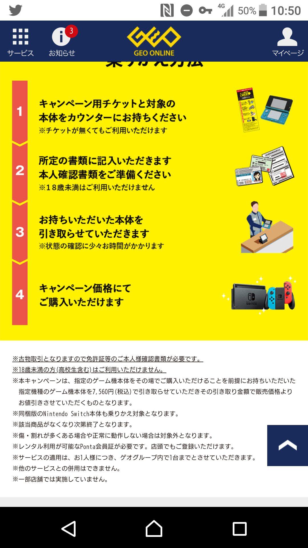 2 3 1 - 【乞食速報】ゲオでスイッチが二万三千円