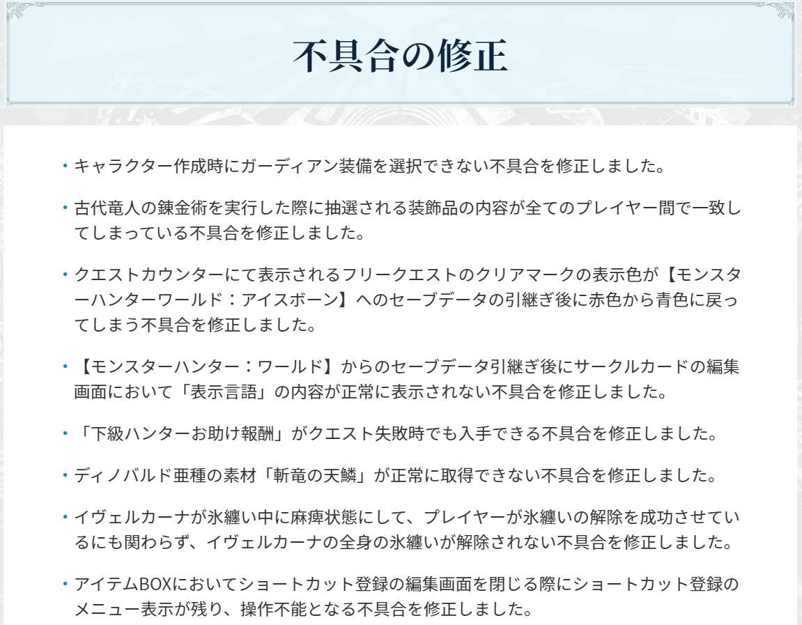 2 31 - 【朗報】カプコン、アイスボーン「切断の地」改善に向けて動き出す決意を表明!