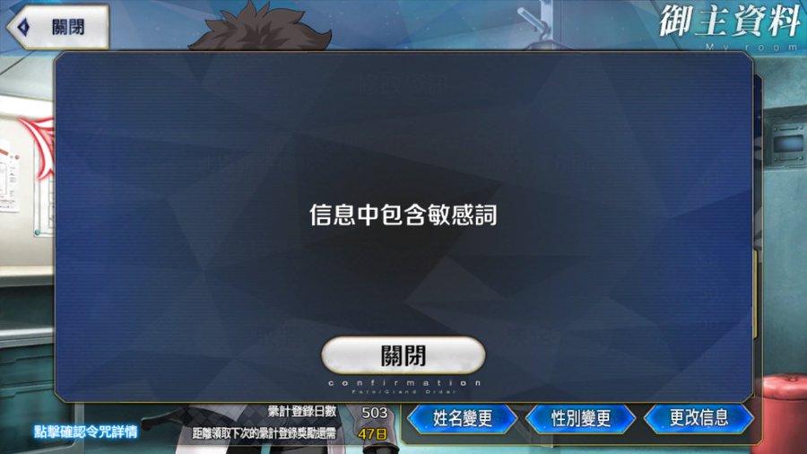 2 41 - 台湾版FGOがアプデで中国版に強制変更! 蔡英文などが使用禁止ワードに追加され炎上