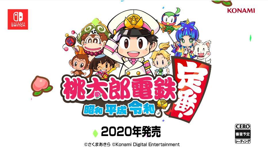 3 12 - 【画像】桃太郎電鉄2020 キャラデザがぷよぷよの人に変更されコレジャナイと批判殺到
