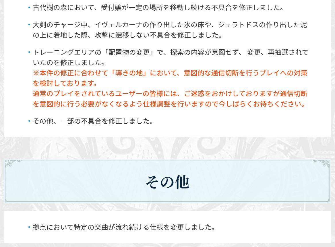 3 18 - 【朗報】カプコン、アイスボーン「切断の地」改善に向けて動き出す決意を表明!