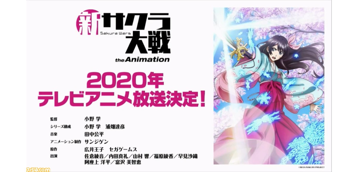 3 7 - 『新サクラ大戦』テレビアニメ化決定! 2020年に放送【TGS2019】
