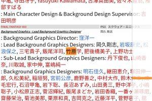 4yRtl2m 300x200 - 任天堂のゼルダチームのデザイナーが前にいた会社の開発体制を暴露