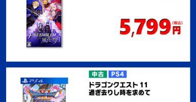 9yMCcVK 384x200 - ゲオ「レフトアライブ税込399円(新品)」