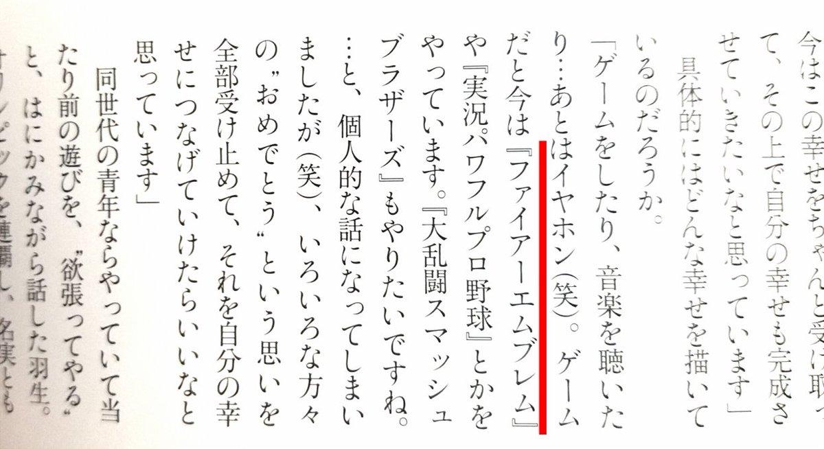 DrFP5XsV4AEAA R - 【朗報】羽生結弦、FE風花雪月をプレイ中