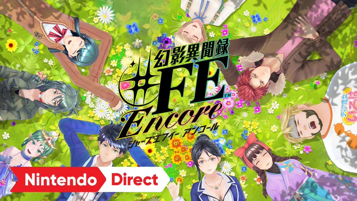 EDpzVTnU0AE Bfw - 【アトラスx任天堂】Switchで『幻影異聞録#FE Encore』 発売決定!新曲や追加シナリオも収録!!!