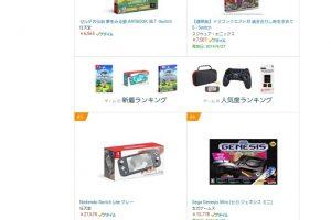 FkY8rzV 300x200 - 【悲報】Nintendo Switch Liteのイエローカラーさん、人気ない