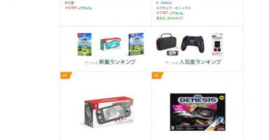 FkY8rzV 384x200 - 【悲報】Nintendo Switch Liteのイエローカラーさん、人気ない