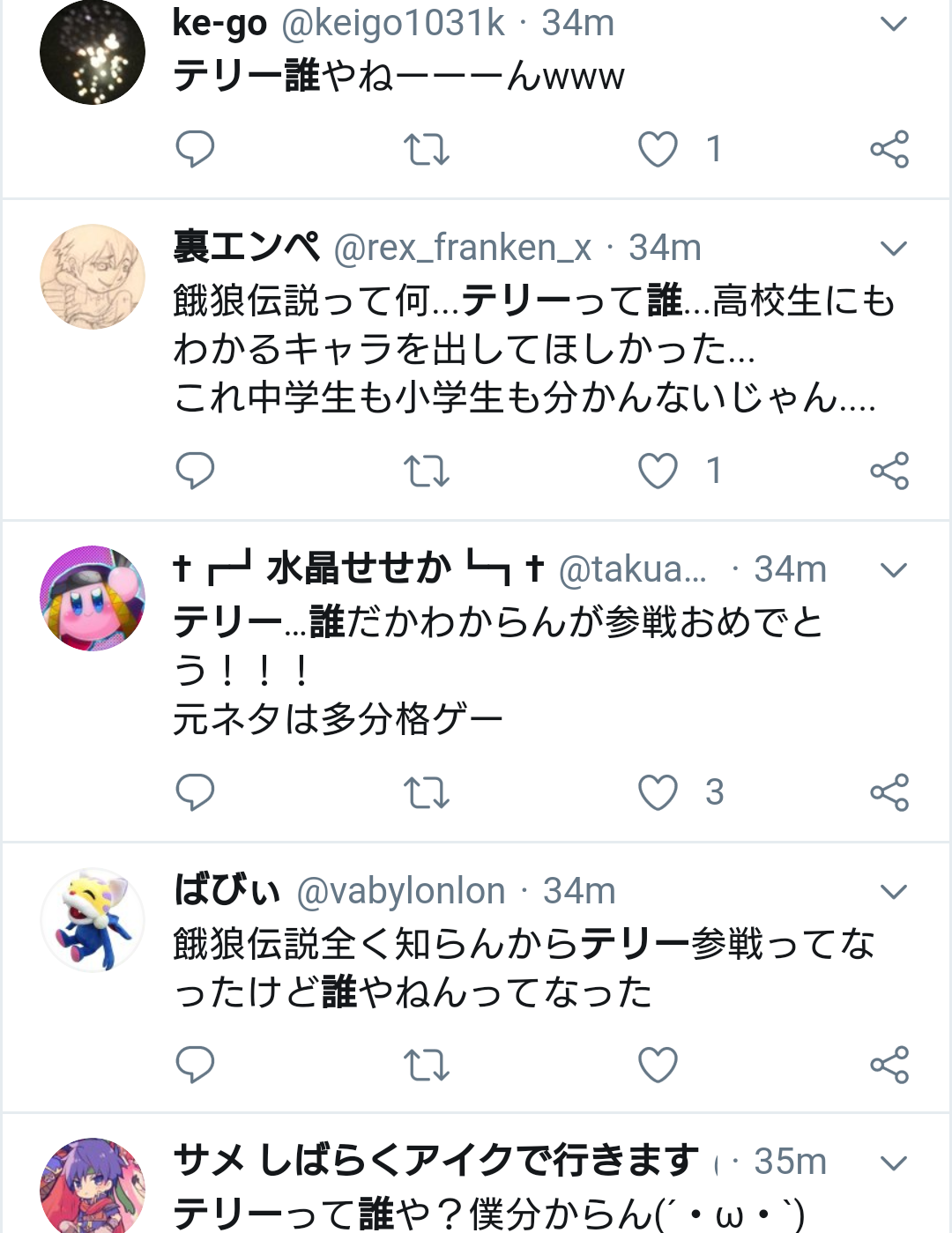 La0RGyD - 【悲報】任天堂ファンさん、テリーを知らない