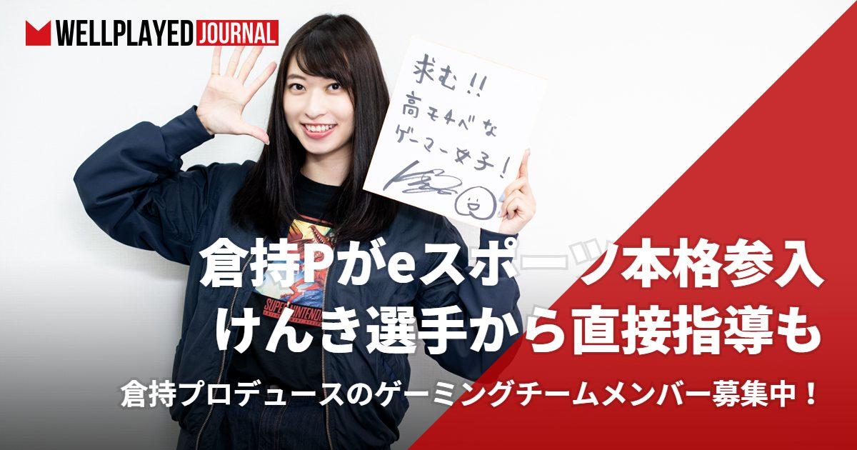 OGP1 - 倉持由香が女子プロゲーマープロデュース  かわいい子多いな(´・ω・`)