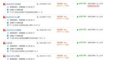 QNif16P 384x200 - 【ジワ売れ速報】Switch『デモンエクスマキナ』ヨドバシ全店舗完売 マイニンストアも完売