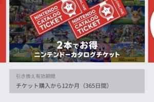 YPOwNHx 300x200 - 【朗報】ニンテンドーカタログチケット強過ぎる